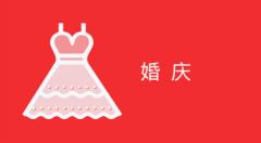 婚庆小程序