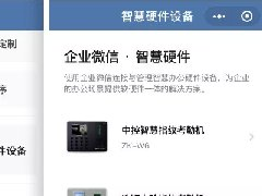 企业微信正式开放硬件接口,连接万物~<