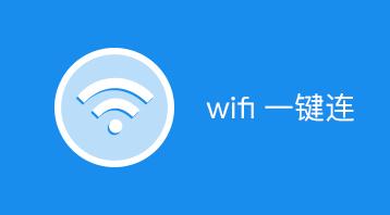 Wifi产品一键连小程序