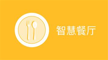 智慧餐厅(单店版)小程序